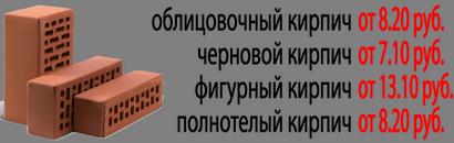 Кирпич оптом, продажа кирпича
